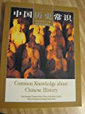 Common Knowledge about Chinese History (English-Chinese, illustrated)