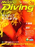 Marine Diving (マリンダイビング) 2018年2月号NO.634 [雑誌]
