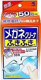 メガネクリーナふきふき 眼鏡拭きシート(個包装タイプ) 50包