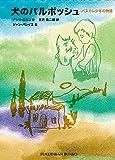 犬のバルボッシュ (福音館文庫 物語)