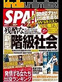 週刊SPA!(スパ) 2018年 3/20・27 合併号 [雑誌] 週刊SPA! (デジタル雑誌)