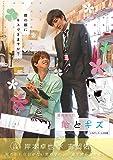 漫画実写化 飴とキス Love Place [DVD]