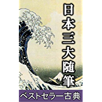 Three great classical literature: Makura no Soshi The Pillow book Hojoki An Account of My Hut Tsurezuregusa Essays in Idleness (Japanese Edition)