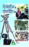 REPORTING SE ANCHORING TAK (Hindi Edition)