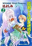 能瀬くんは大迷惑!! Jr編(2) (Charaコミックス)