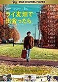 ライ麦畑で出会ったら [DVD]