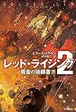 レッド・ライジング2 黄金の後継者 下 (ハヤカワ文庫SF)