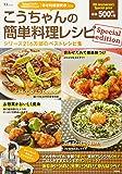 こうちゃんの簡単料理レシピ Special edition (e-MOOK) (TJ MOOK)