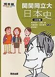 関関同立日本史 (河合塾シリーズ)