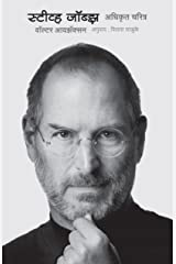 Steve Jobs: The Exclusive Biography (Marathi) Paperback
