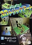 錯覚体験!!3Dトリックアート〈3〉飛び出てびっくり!!