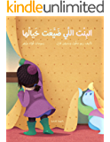 البِنْت اللِّي ضَيَّعَت خَيالْها The Girl Who Lost Her Imagination