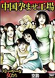 中国孕ませ工場 (ストーリーな女たち)