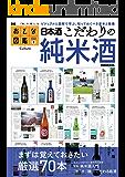 おとな図鑑シリーズ(1) 日本酒こだわりの純米酒