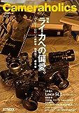 Cameraholics Vol.2 (ホビージャパンMOOK 968)