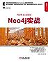 Neo4j实战 (数据库技术丛书)