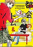 都会のトム&ソーヤ(3) (少年マガジンエッジコミックス)