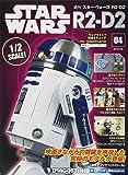 スター・ウォーズ R2-D2 4号 [分冊百科] (パーツ付)