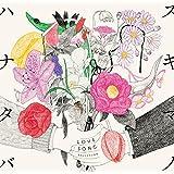スキマノハナタバ ~Love Song Selection~(通常盤)