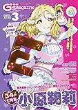 【電子版】電撃G's magazine 2020年3月号 [雑誌] (電撃G's magazine)