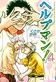ヘルプマン!(4) (イブニングコミックス)