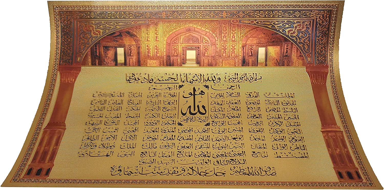 Islam Quran Verse Poster Sheet AMN-152 Wall Decor Arabic Printed Image Calligraphy Nice Glitter Design Muslim Room Decoration No Frame (99 Names Asmaul Husna)