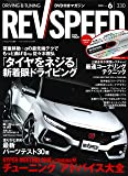 REV SPEED - レブスピード - 2018年 6月号 【特別付録DVD】