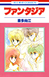 ファンタジア (花とゆめコミックス)