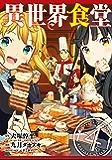 異世界食堂 4巻 (デジタル版ヤングガンガンコミックス)