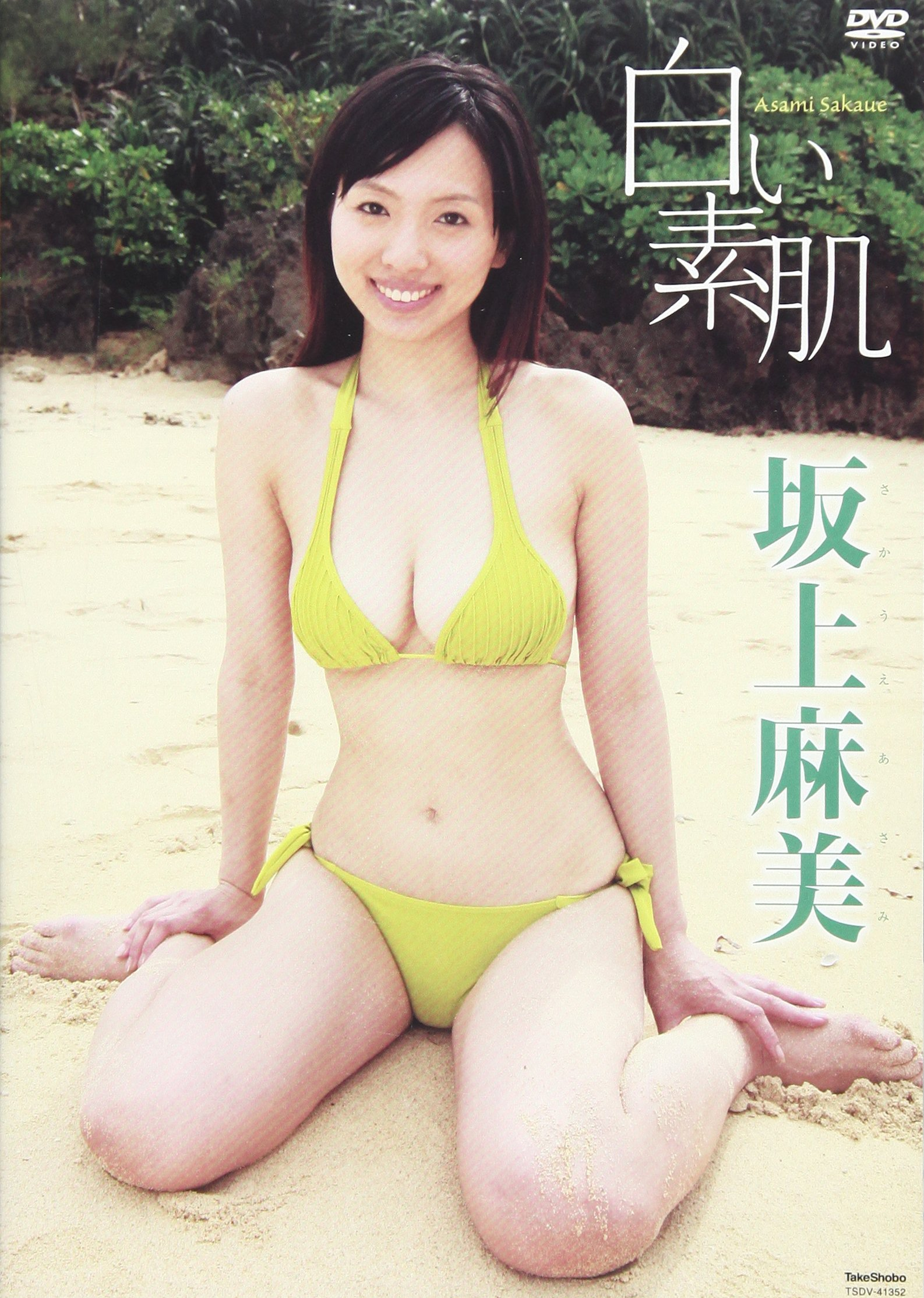 DVD>坂上麻美:白い素肌  <DVD>  ...