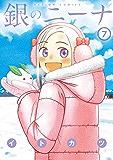 銀のニーナ : 7 (アクションコミックス)