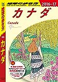 地球の歩き方 B16 カナダ 2016-2017