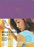 MEGUMI KANZAKI SCHEDULE BOOK 2019 パープル(メグミ カンザキ スケジュール ブック 2019 パープル)