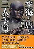空海と唐と三人の天皇 (黄金文庫)