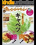 オレンジページ 2017年 3/17号 [雑誌]