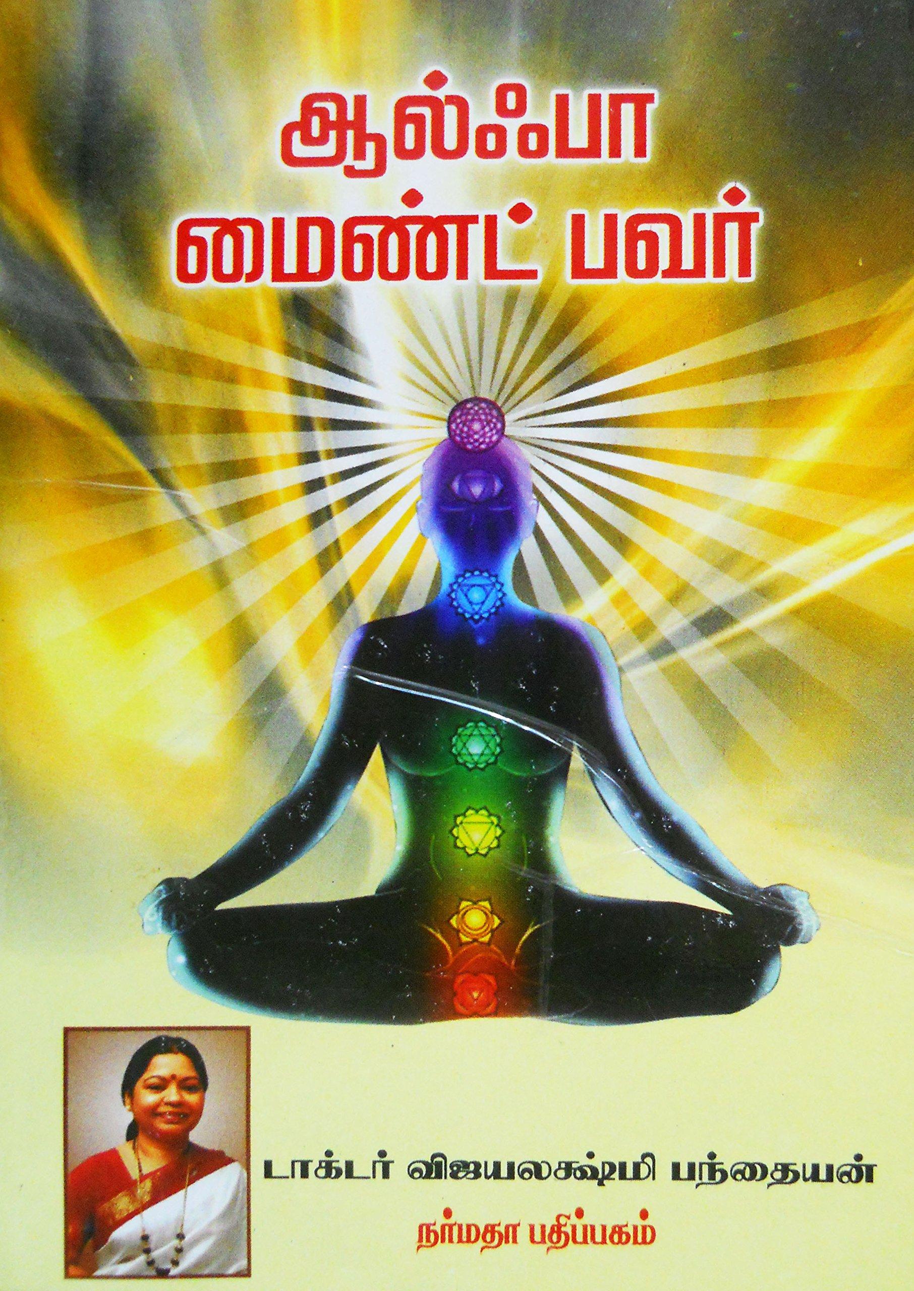 Osho tamil quotes | meditation | tamil | osho youtube.