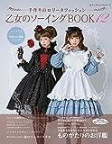 乙女のソーイングBOOK12 (レディブティックシリーズ)