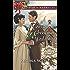 A Convenient Christmas Wedding (Frontier Bachelors)