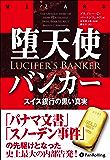 堕天使バンカー ──スイス銀行の黒い真実