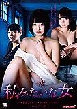 私みたいな女 [DVD]