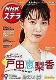 NHKウイ―クリーステラ 2019年 10/4号