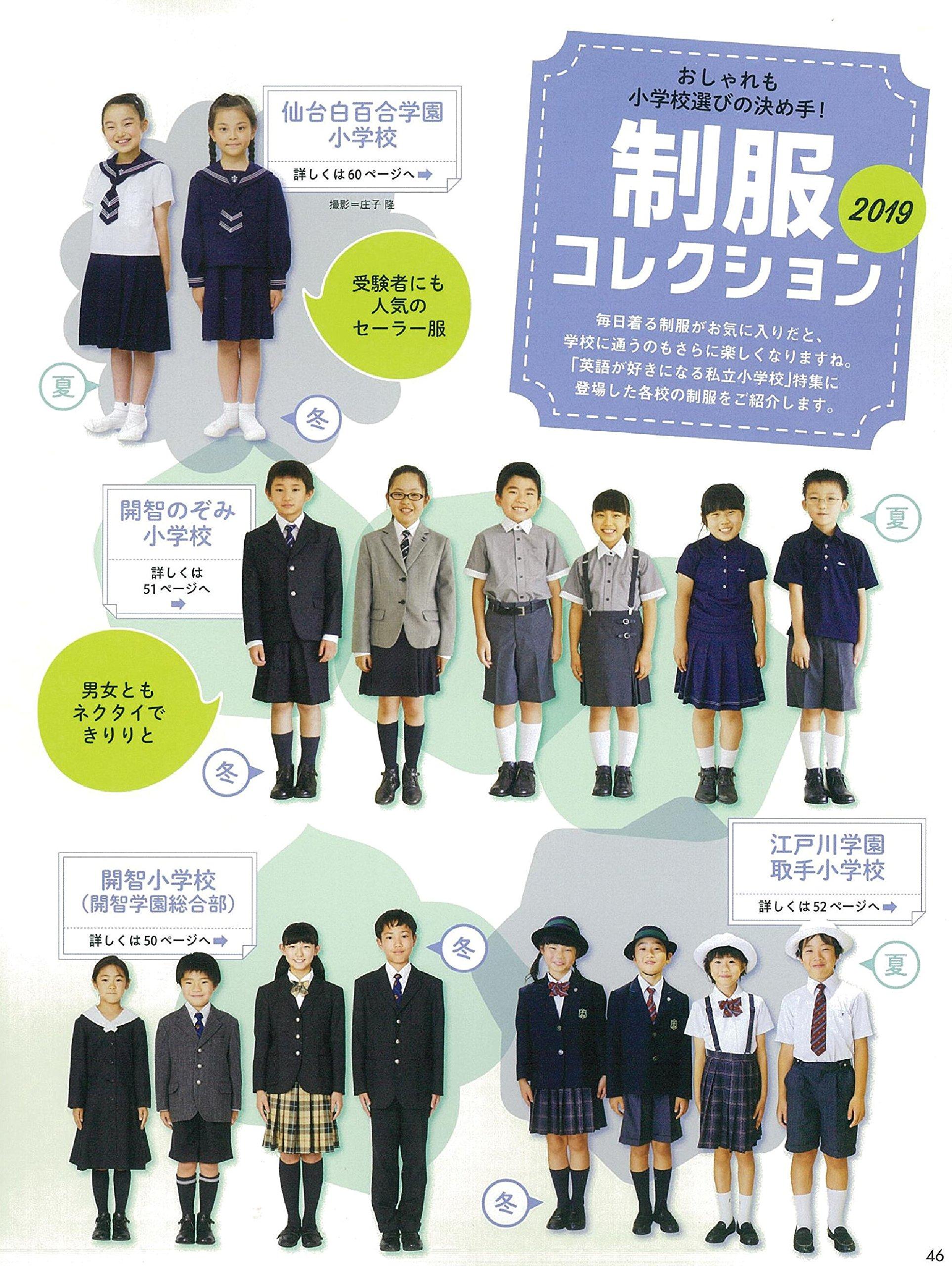 小学校 横浜 私立