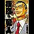 疾風の勇人(7) (モーニングコミックス)