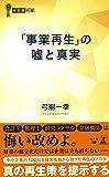 「事業再生」の嘘と真実 (経営者新書 185)