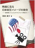 映画に見る日米相互イメージの変容 -他者表象とナショナル・アイデンティティの視点から