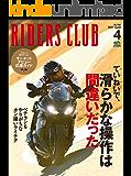 RIDERS CLUB (ライダースクラブ)2019年4月号 No.540[雑誌]