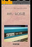 れがしーなOS達: ラズベリーパイで試す OpenVMS, 4.3BSD
