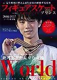 フィギュアスケートプリンス2016-2017シーズン総集編 (英和MOOK)