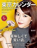 東京カレンダー 2015年 11月号 [雑誌]