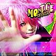 MONTAGE (初回限定盤B) (DVD付)